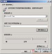 用Windows自带的工具来学习英语