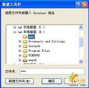 巧妙几招Windows中让文件夹随叫随到