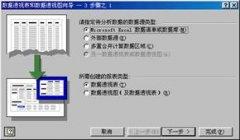 EXCEL数据分析处理(4)