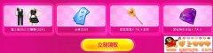 QQ炫舞2月幸运星活动 幸运玩家免费领7天紫钻 2000点券