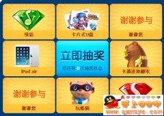 新水浒Q传2携手美嘉开启公测 注册游戏抽奖送QQ红钻绿钻