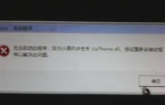 Win7旗舰版缺少uxtheme.dll黑屏怎么解决?