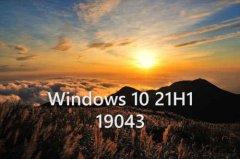 Win10低版本怎么升级到Win10 21H1正式版?